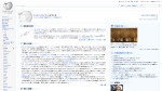 Wikipedia: Japanese version