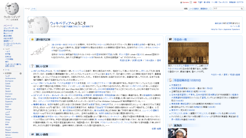 Wikipedia: Japanese version